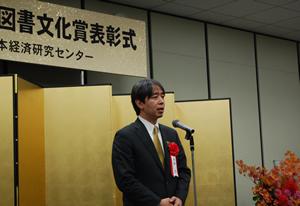 日経・経済図書文化賞受賞時の斉藤さん