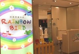 上海高島屋内のレインボーバード幼児教室